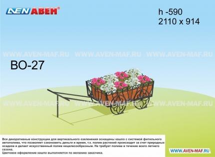 Вертикальное озеленение ВО-27