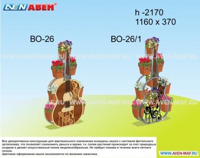 Вертикальное озеленение ВО-26