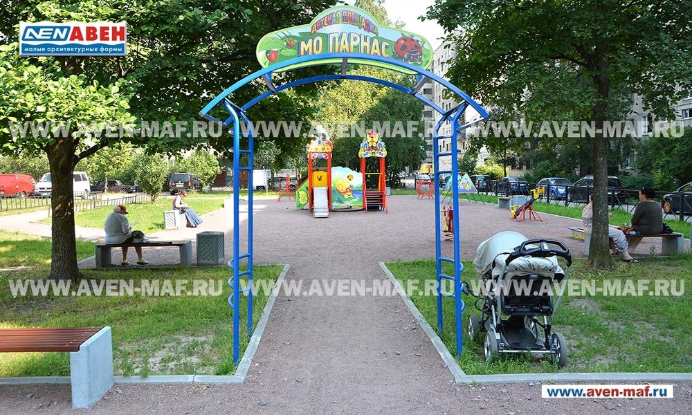 Арка для детской площадки А-68