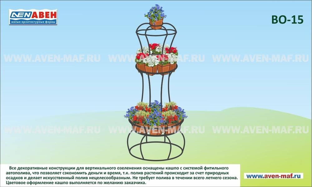 Вертикальное озеленение ВО-15