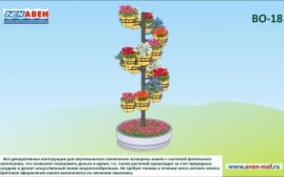 Вертикальное озеленение ВО-18