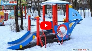 "Embedded thumbnail for Игровой комплекс Д-11 ""Кораблик"""