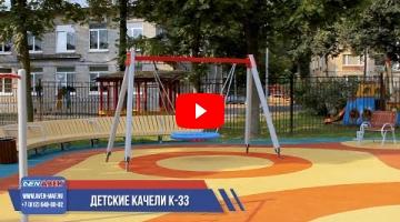 """Embedded thumbnail for Качели маятниковые К-33 с подвесом """"Гнездо"""""""