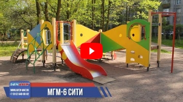"""Embedded thumbnail for Детский городок МГМ-6 """"Сити A"""""""