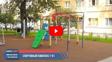 Embedded thumbnail for Спортивный комплекс Т-91