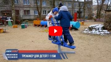 Embedded thumbnail for Детский уличный тренажер Т-115м