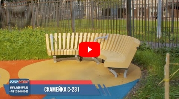 Embedded thumbnail for Скамейка С-231
