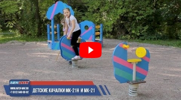 "Embedded thumbnail for Качалка на пружине МК-21 ""NEXT"""