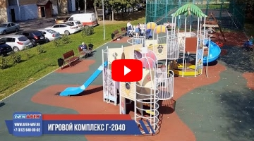"Embedded thumbnail for Детский городок Г-2040 ""Остров сокровищ"""