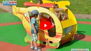 """Embedded thumbnail for Игровой элемент для детской площадки Д-18 """"Вертолет"""""""