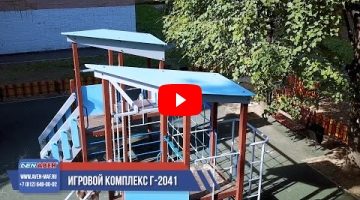 Embedded thumbnail for Игровой комплекс Г-2041