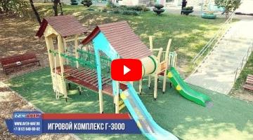 "Embedded thumbnail for Игровой ""танцующий"" городок Г-3000"