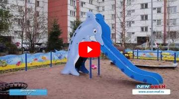 Embedded thumbnail for Детская горка Г-17 ПК
