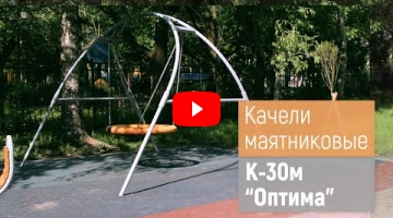 "Embedded thumbnail for Качели маятниковые К-30м ""Оптима"" с подвесом ""Гнездо"""