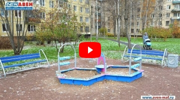 """Embedded thumbnail for Песочница П-102 """"NEXT"""""""