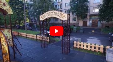 "Embedded thumbnail for Арка для детской площадки А-63 ""Старый город"""