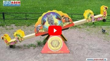 """Embedded thumbnail for Качели-балансир МК-8 (080) """"Мексика"""" Фламинго"""