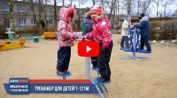 Embedded thumbnail for Детский уличный тренажер Т-121м