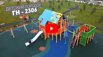 "Embedded thumbnail for Игровой комплекс ГН-2306 ""Industrial"""