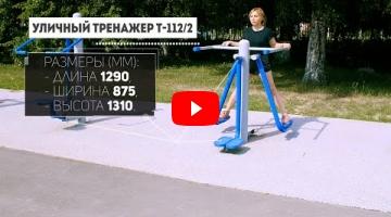 Embedded thumbnail for Уличный тренажер Т-112/2