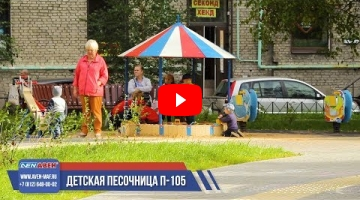 Embedded thumbnail for Песочница П-105