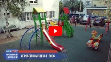 "Embedded thumbnail for Игровой ""танцующий"" городок Г-3006/1"