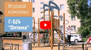 "Embedded thumbnail for Детский городок Г-524 ""Оптима"""
