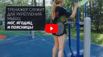Embedded thumbnail for Уличный тренажер Т-115