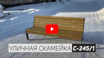 Embedded thumbnail for Скамейка С-245/1