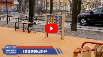 Embedded thumbnail for Стойка с кубиками ПГ-07