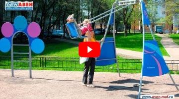 "Embedded thumbnail for Детские маятниковые качели К-2013 ""NEXT"""