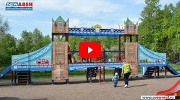 "Embedded thumbnail for Детский городок Г-102 ""Тауэрский мост"""