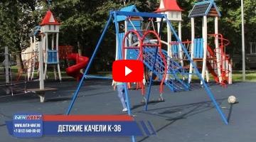 "Embedded thumbnail for Качели маятниковые К-36 ""Мать и дитя"""
