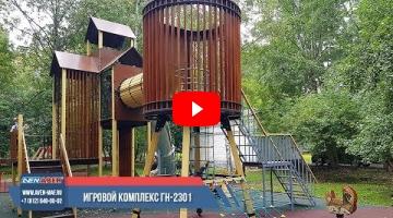 "Embedded thumbnail for Игровой комплекс ГН-2301 ""Industrial"""