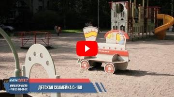 """Embedded thumbnail for Скамейка детская С-166 """"Паровоз"""" двухсторонняя"""