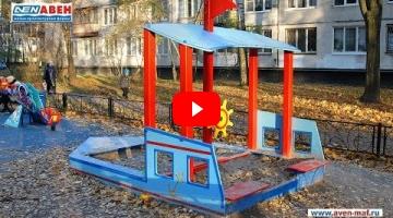 Embedded thumbnail for Песочница детская П-13
