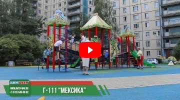"""Embedded thumbnail for Детский городок Г-111 """"Мексика"""""""