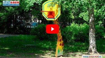 "Embedded thumbnail for Баскетбольная стойка ТМ-2 ""Жираф"""