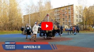 """Embedded thumbnail for Канатная карусель К-38 """"Юла"""""""