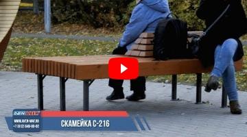 Embedded thumbnail for Скамейка С-216