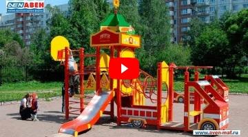 "Embedded thumbnail for Детский городок МГ-50 ""Пожарная машина"""