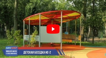 Embedded thumbnail for Навес НС-2