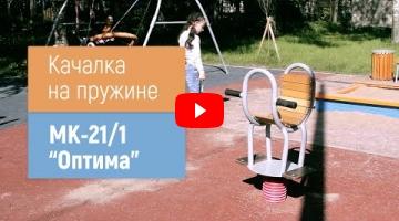 "Embedded thumbnail for Качалка на пружине МК-21/1 ""Оптима"""