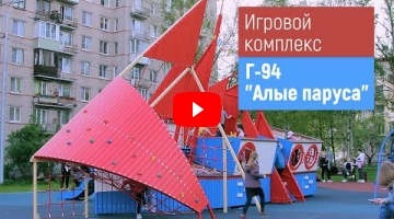 "Embedded thumbnail for Игровой комплекс Г-94 ""Алые паруса"""