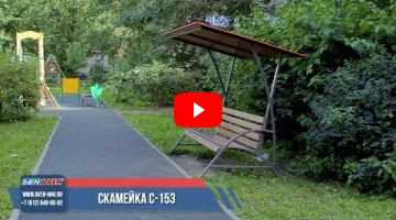 Embedded thumbnail for Скамейка С-153