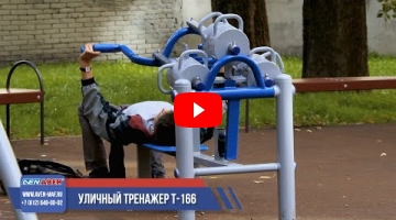 Embedded thumbnail for Тренажер Т-166