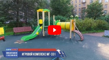 Embedded thumbnail for Детский городок МГ-331