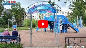 "Embedded thumbnail for Арка для детской площадки А-68/1 ""NEXT"""