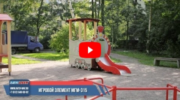 "Embedded thumbnail for Игровой комплекс МГМ-315 ""Паровозик"""