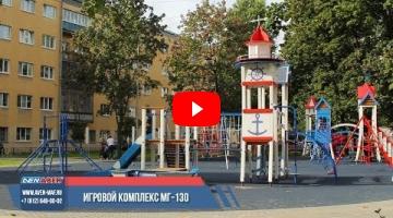 """Embedded thumbnail for Игровой комплекс Г-130 """"Маяк"""""""